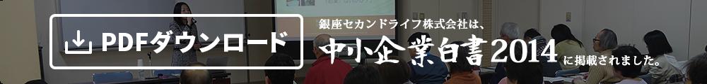 中小企業白書2014